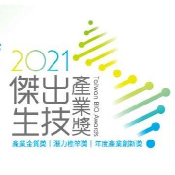 2021 Taiwan Bio Award 瀚源榮獲『潛力標竿獎』