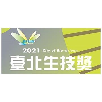 瀚源榮獲「2021臺北生技獎」之『跨越卓越獎』